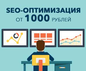 SEO-оптимизация сайта от Divly